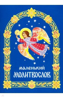 Молитвослов маленький, Братство в честь св. Архистратига Михаила, Религиозная литература для детей  - купить со скидкой