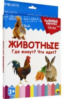 Купить Разумные карточки Животные. Где живут? Что едят? (20 разрезных карточек), Проф-Пресс, Обучающие игры