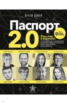 Паспорт 2.0. Весь мир в кармане. Практическое руководство по жизни, работе и бизнесу