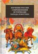 Изучение России современными историками Запада и Востока