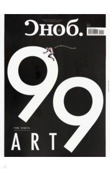 """Журнал """"Сноб"""" № 02 (99). 2019"""