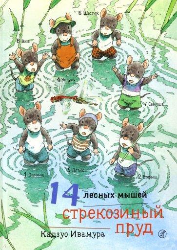 14 лесных мышей. Стрекозиный пруд, Ивамура Кадзуо