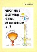 Нейрогенные дисфункции нижних мочевыводящих путей