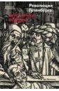 Обложка Революция Гутенберга: книги эпохи перемен