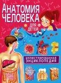 Анатомия человека для детей. Иллюстрированная энциклопедия