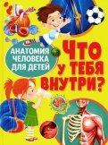 Что у тебя внутри? Анатомия человека для детей