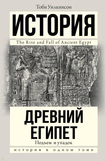 Подъем и упадок Древнего Египта, Уилкинсон Тоби