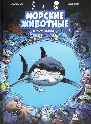 Морские животные в комиксах. Том 1, Казнов Кристоф