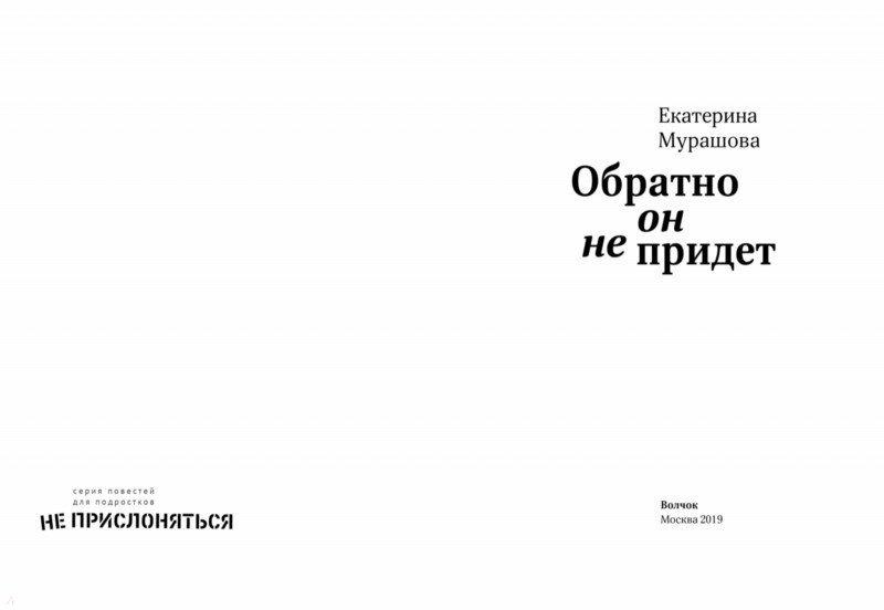 Иллюстрация 1 из 16 для Обратно он не придет - Екатерина Мурашова | Лабиринт - книги. Источник: Лабиринт