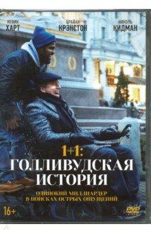 1+1: Голливудская история + артбук (DVD)