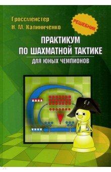 Купить Практикум по шахматной тактике для юных чемпионов. Решебник, Издательство Калиниченко, Шахматная школа для детей