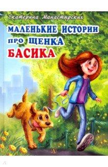 Купить Маленькие истории про щенка Басика, Детская литература, Повести и рассказы о природе и животных