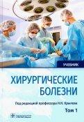 Хирургические болезни. Учебник. В 2-х томах. Том 1