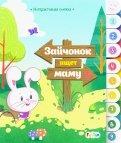 Интерактивная книжка. Зайчонок ищет маму