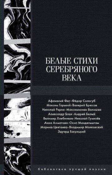 Белые стихи Серебряного века, Ахматова Анна Андреевна, Блок Александр Александрович, Белый Андрей