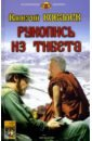 Обложка Рукопись из Тибета