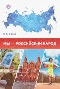 Мы - российский народ. Обществознание. Учебно-методическое пособие