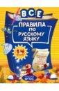 Все правила по русскому языку. Для начальной школы, Герасимович Нина Леонидовна