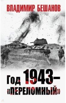 """Бешанов Владимир Васильевич. Год 1943 - """"переломный"""""""