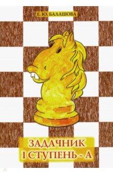 Купить Задачник I ступень - А , Издательство Калиниченко, Шахматная школа для детей