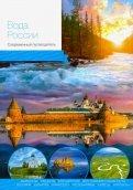 Вода России. Современный путеводитель