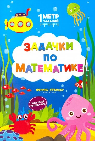 Задачки по математике. Подводное путешествие