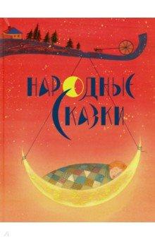 Купить Народные сказки, Нигма, Русские народные сказки