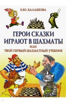 Купить Герои сказки играют в шахматы, или Твой первый шахматный учебник, Имидж Принт, Шахматная школа для детей