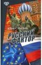 Обложка Русский фактор