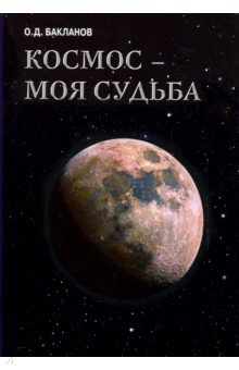 Космос - моя судьба. Том 4. Записки и воспоминания фото