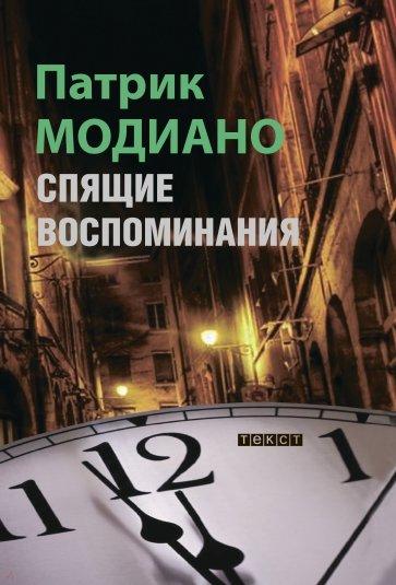 Спящие воспоминания, Модиано Патрик