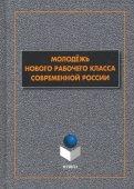 Молодёжь нового рабочего класса современной России