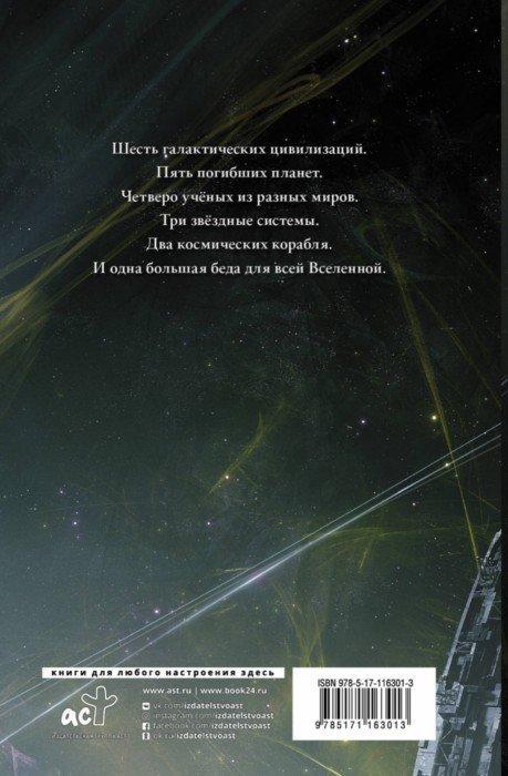Иллюстрация 1 из 25 для Порог - Сергей Лукьяненко   Лабиринт - книги. Источник: Лабиринт