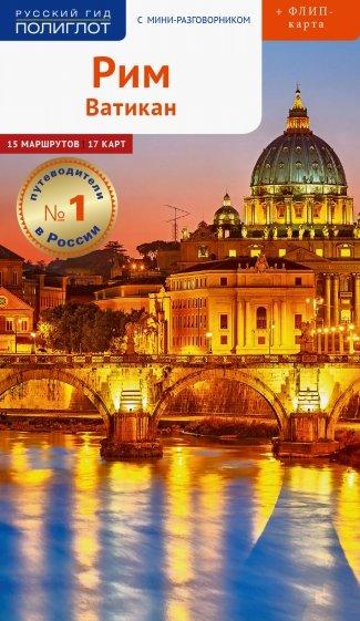 Рим и Ватикан, с картой, Зоргес Юрген