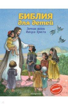 Купить Библия для детей. Земная жизнь Иисуса Христа, Эксмо, Религиозная литература для детей