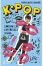 Обложка K-POP самоучитель корейского языка + словарь