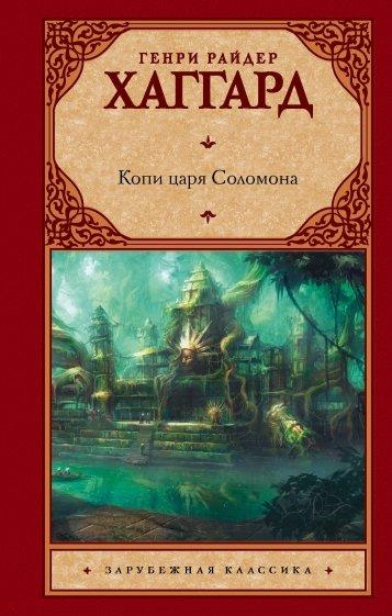 Копи царя Соломона, Хаггард Генри Райдер