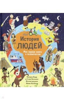 Купить История людей. Моя первая книга о человечестве, Самокат