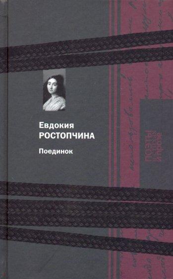 Поединок, Ростопчина Е.П.