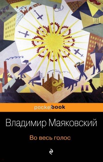Во весь голос, Маяковский Владимир Владимирович