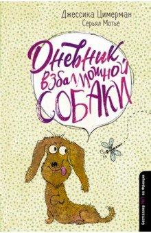 Купить Дневник взбалмошной собаки, АСТ, Современные сказки зарубежных писателей
