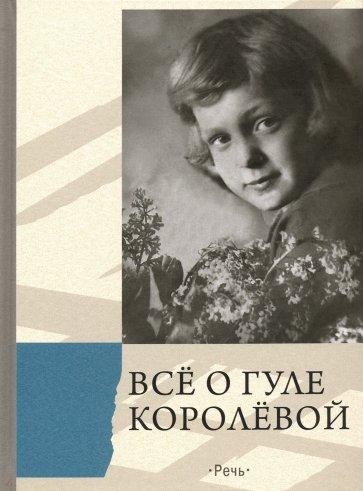 Всё о Гуле Королёвой. Письма, воспоминания, Ракитина Елена Владимировна