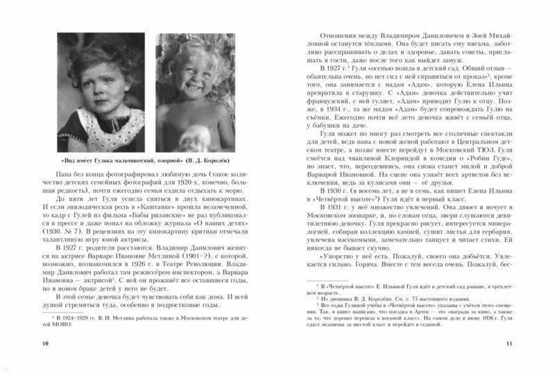 Иллюстрация 1 из 22 для Всё о Гуле Королёвой. Письма, воспоминания - Елена Ракитина | Лабиринт - книги. Источник: Лабиринт