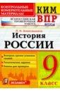 ВПР КИМ История России 9кл., Алексашкина Людмила Николаевна