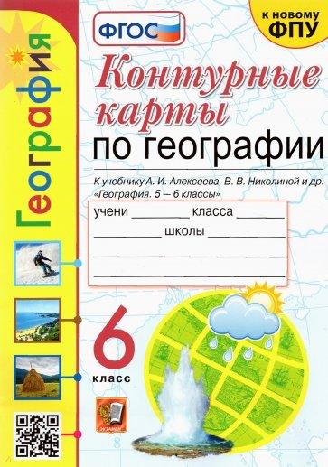 УМК География 6кл. Алексеев. Контур.карты, Карташева Т. А.