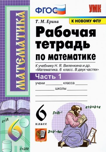 УМК Математика 6кл Виленкин. Раб. тетрадь Ч.1, Ерина Татьяна Михайловна