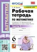 Математика. 6 класс. Рабочая тетрадь к учебнику Н. Я. Виленкина. В 2-х частях. Часть 1. ФГОС