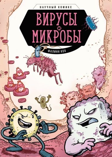 Вирусы и микробы, Кох Фалинн