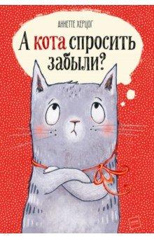 А кота спросить забыли?