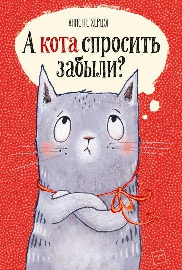 А кота спросить забыли?, Аннетте Херцог, Пе Григо